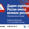 Завершен второй этап конкурса «Великие имена России» – финальное голосование стартует 12ноября