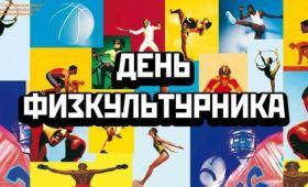 10 августа на набережной Верхнего озера для всех жителей и гостей Калининграда - празднование юбилейного Всероссийского дняфизкультурника