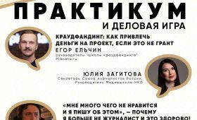 Медиашкола НКО проведет практикум для общественников вКалининграде